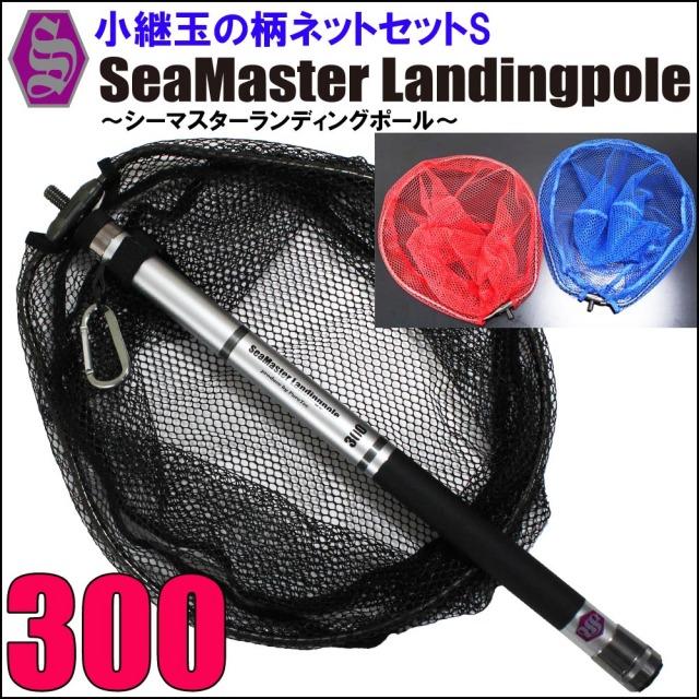 ☆ポイント5倍☆ランディングセット SeaMaster Landing Pole 300 + ランディングネットS 黒 /青/赤(ori-087412-s)