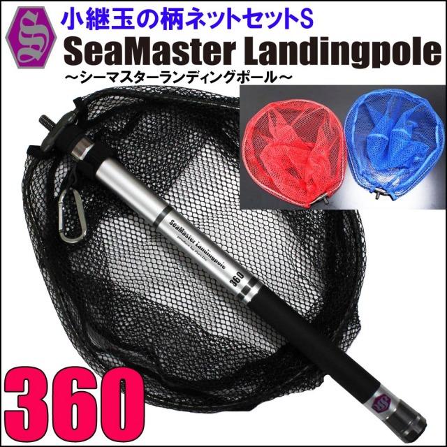 ☆ポイント5倍☆ランディングセット SeaMaster Landing Pole 360 + ランディングネットS 黒 /青/赤(ori-087429-s)