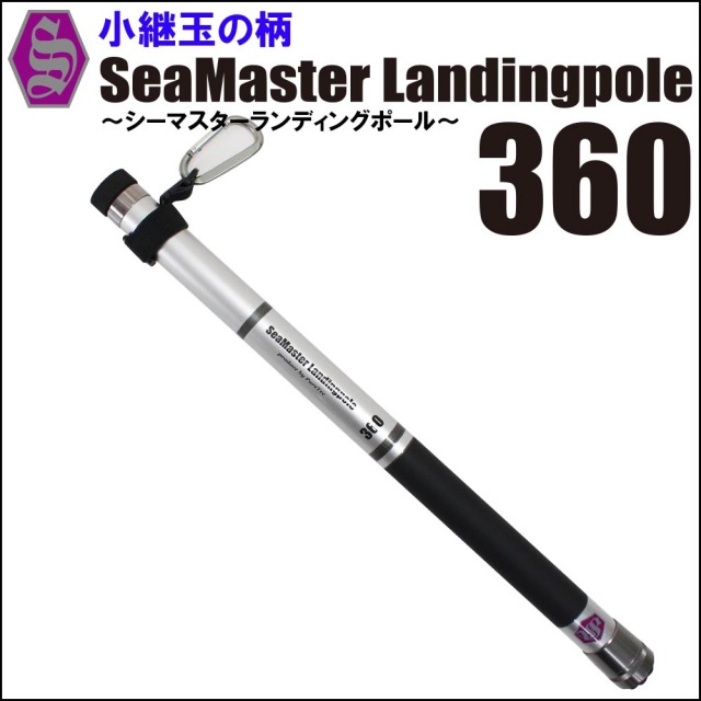 ☆ポイント5倍☆小継玉の柄 SeaMaster Landing Pole 360(ori-087429)