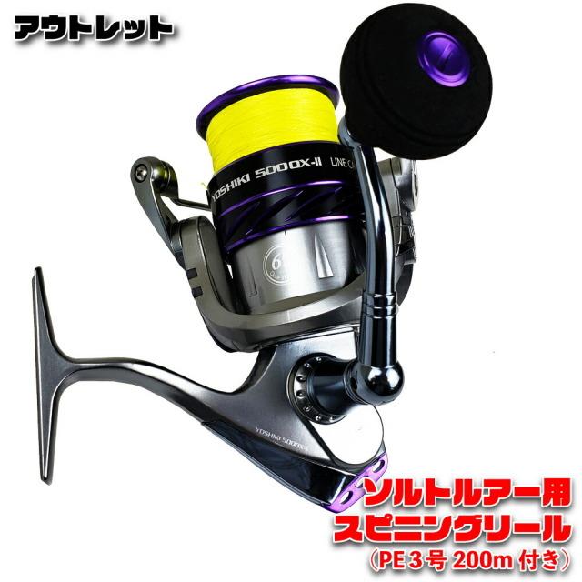 【アウトレット】PE付スピニングリール YOSHIKI 5000X2 PE3号200m付 (out-in-087986)