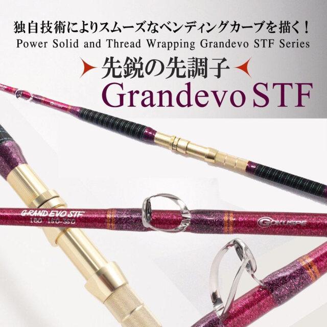 17年 総糸巻スタンディングロッド GRAND EVO STF180 (150~350号)(ori-950103)