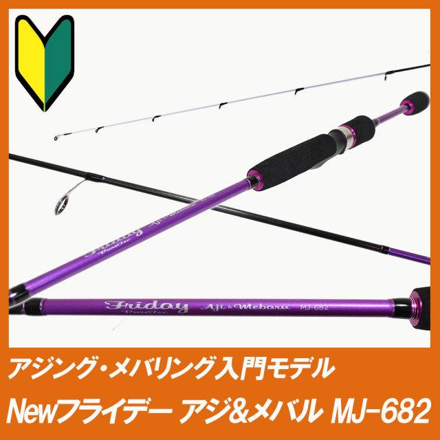 ☆ポイント5倍☆Newフライデー アジ&メバル MJ-682(ori-950523)
