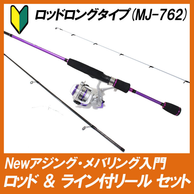 Newアジング・メバリング入門 ロッドロングタイプ(MJ-762) & ライン付リール セット(ori-950530-120080s)