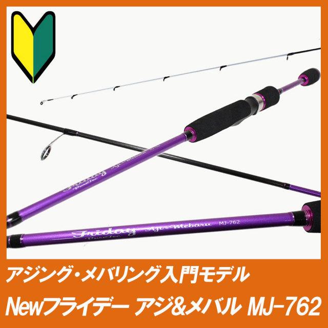 ☆ポイント5倍☆Newフライデー アジ&メバル MJ-762(ori-950530)