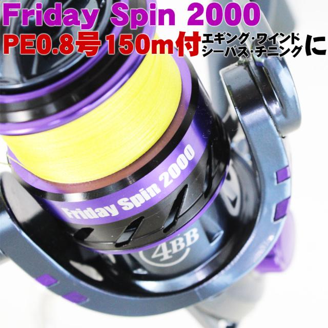PEライン付リール FridaySpin 2000 0.8号150m 60サイズ(ori-951421)