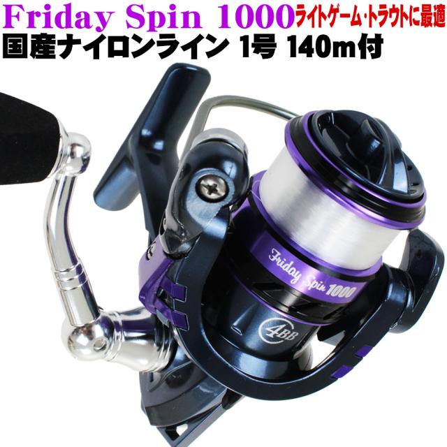 国産ナイロンライン付 18'FridaySpin1000 1.0号140m スピニングリール 60サイズ(ori-951438)