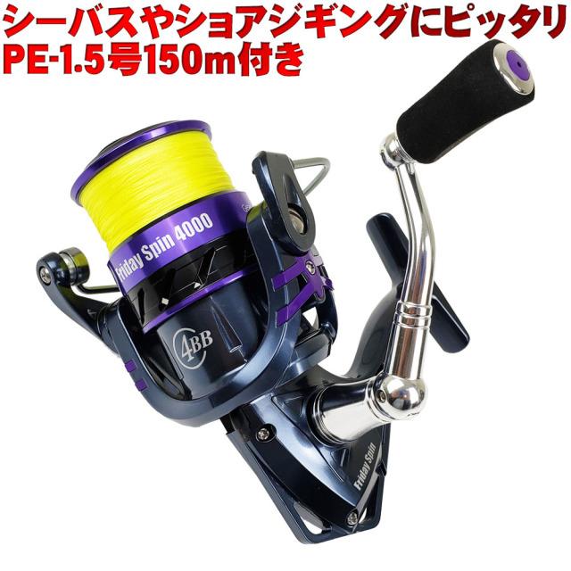 PEライン付リール FridaySpin 4000 1.5号150m (ori-951520)