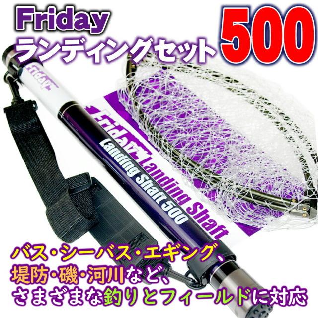 送料無料 Friday フライデー ランディングネット セット 500(ori-955122)