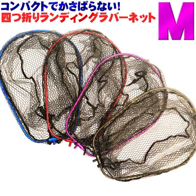 四つ折り ランディングネット(オーバル)M レッド/ブルー/ガンメタ/パープル オーバルフレーム(ori-9553)