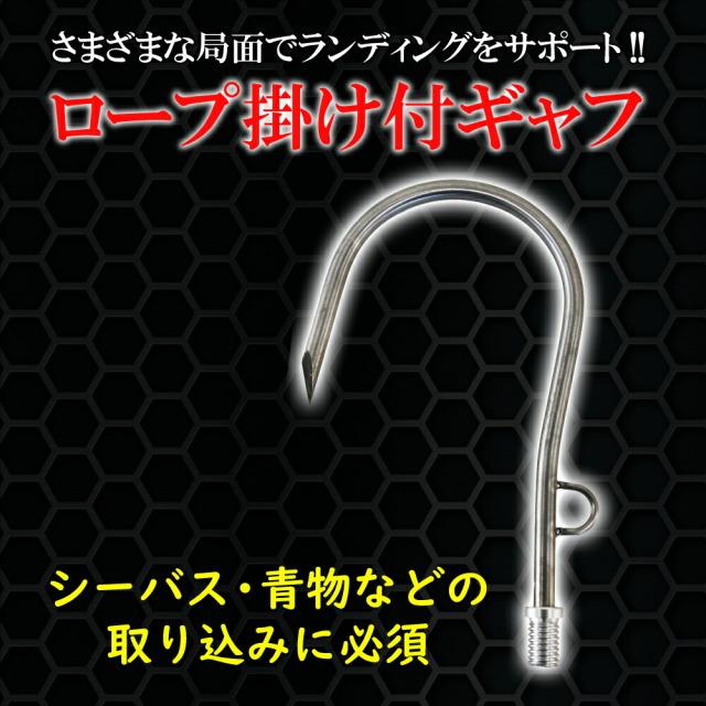 【送料無料】さまざまな局面でランディングをサポート!! ロープ掛け付ギャフ(ori-955528)