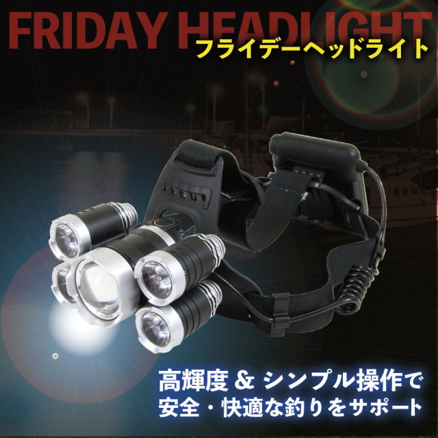 高輝度&シンプル操作で安全・快適な釣りをサポート!! Friday(フライデー)ヘッドライト(ori-956198)