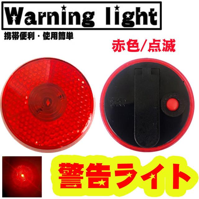 【Cpost】警告ライト LED ライト  (ori-956204)