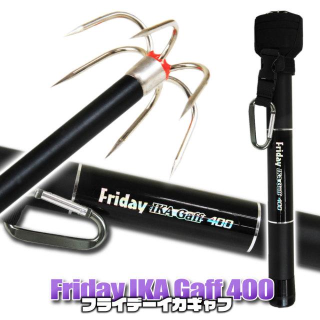持ち運びに便利なコンパクト設計のイカ専用ギャフ  Friday 超小継イカギャフ 400 (ori-956457)