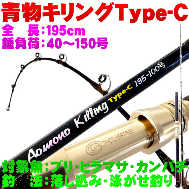 青物用グラスソリッド船竿 青物キリング TypeC 195-100 (ori-957010)