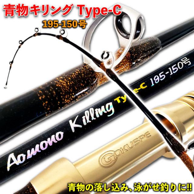 青物用グラスソリッド船竿 青物キリング TypeC 195-150 (ori-957027)