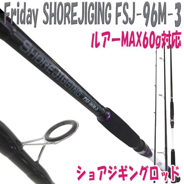 3本継ショアジギングロッド Friday SHOREJIGING FSJ-96M-3(ルアーMAX60g対応)(ori-957089)