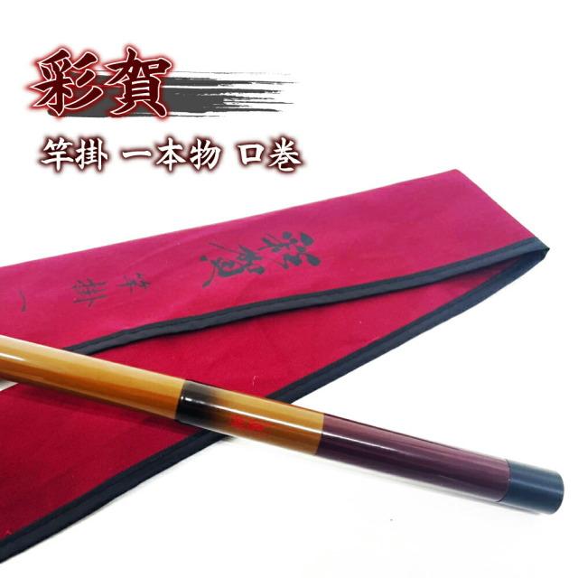 彩賀竿掛1本物 口巻(ori-957805)