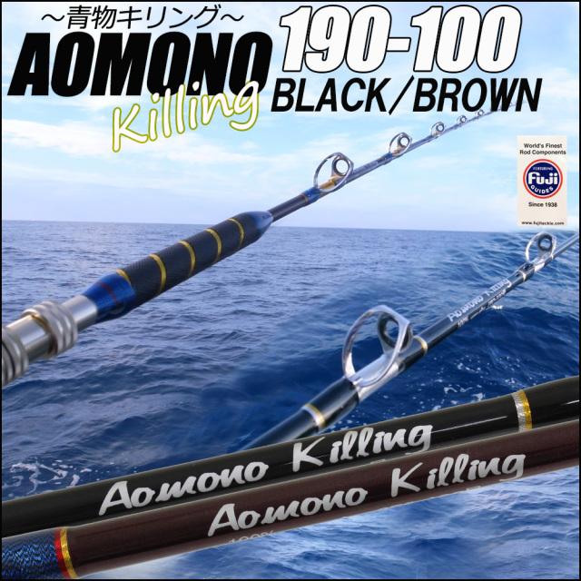青物専用 二代目 青物キリング190-100号/BLACK・BROWN(ori-aomono190-100)