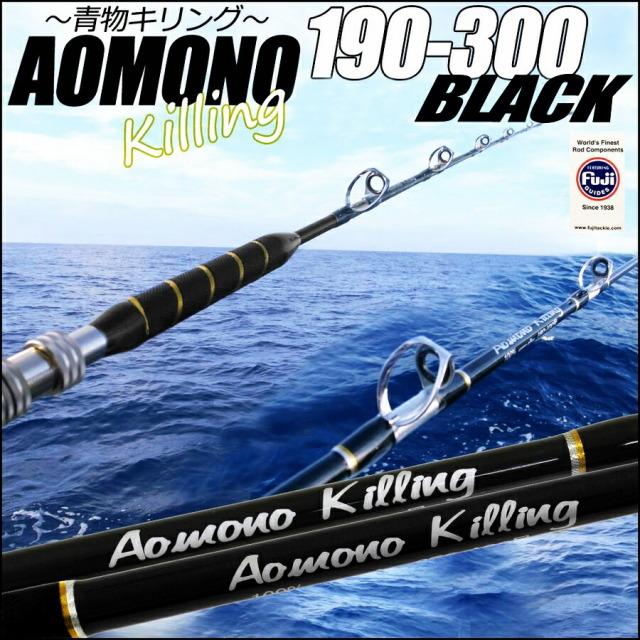 ☆ポイント5倍☆青物専用 二代目 青物キリング190-300号/BLACK・BROWN(ori-aomono190-300)