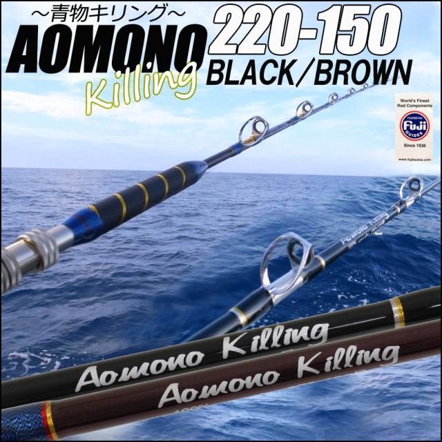 青物専用 二代目 青物キリング220-150号/BLACK・BROWN(ori-aomono220-150)