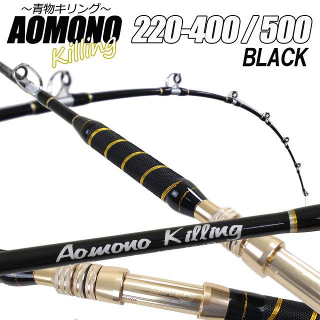 二代目 青物キリング220-400号/500号 BLACK (ori-aomono220) 200サイズ