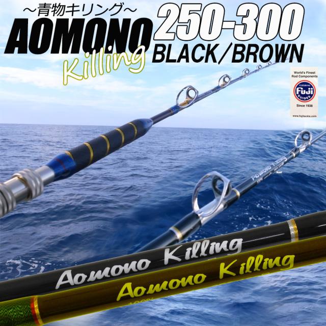 青物専用 二代目 青物キリング250-300号/BLACK (ori-aomono250-300)