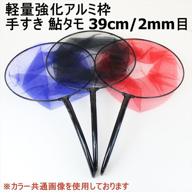 軽量強化アルミ枠 手すき 鮎タモ 39cm/2mm目(ori-ayu2)