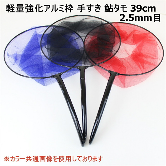 軽量強化アルミ枠 手すき 鮎タモ 39cm/2.5mm目(ori-ayu25)