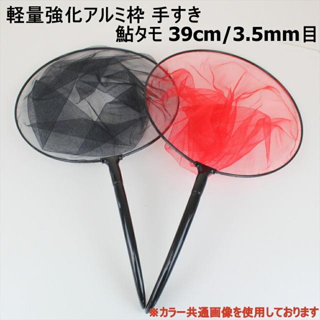 軽量強化アルミ枠 手すき 鮎タモ 39cm/3.5mm目(ori-ayu35)