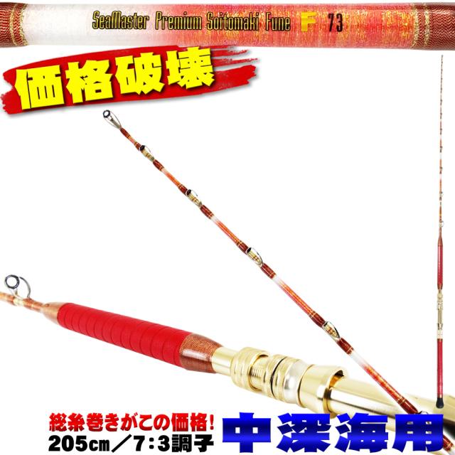 アカムツ・キンメに 中深海 総糸巻船竿 SeaMaster Premium Soitomaki Fune F 73 205 MH(80-200号)/H(100-300号) (ori-f73-952)