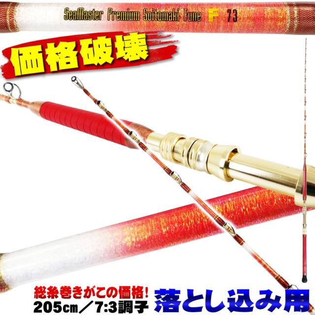青物落とし込みに 総糸巻船竿 SeaMaster Premium Soitomaki Fune F 73 205 S(40-120号)/M(60-150号) (ori-f73-9524)