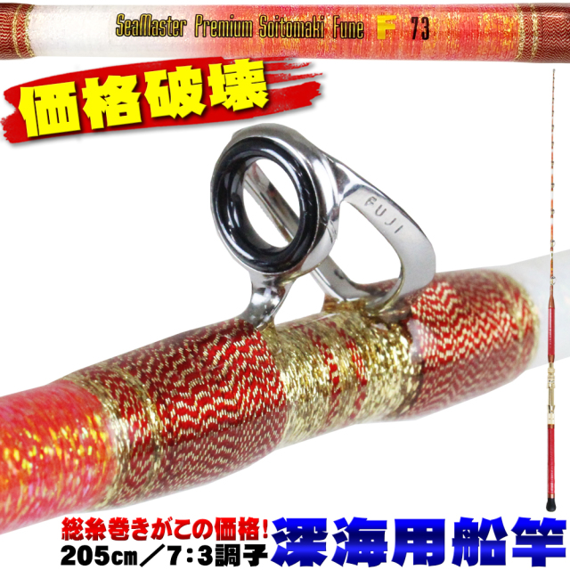 深海 総糸巻船竿 SeaMaster Premium Soitomaki Fune F 73 205 HH(150-400号) (ori-f73-952503)