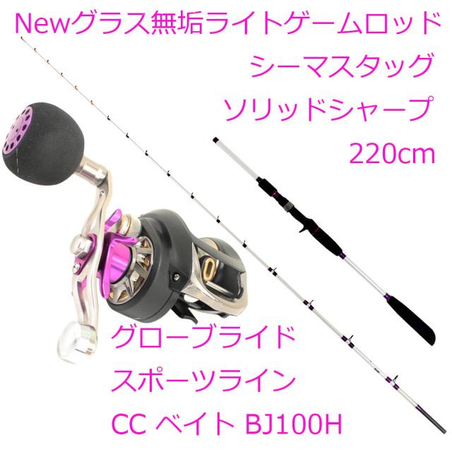 ●タチウオ・タコ釣りに最適!船釣り用リール&竿セット220cm-50号(ori-funeset008)