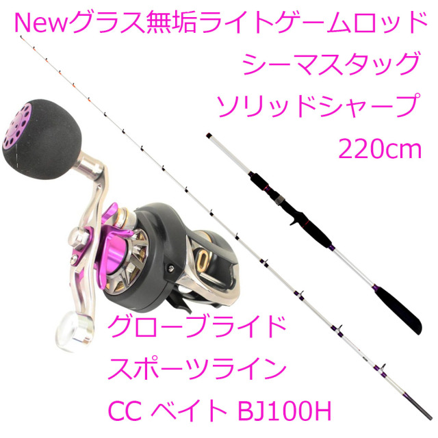 ●青物釣りに最適!船釣り用リール&竿セット220cm-80号(ori-funeset009)