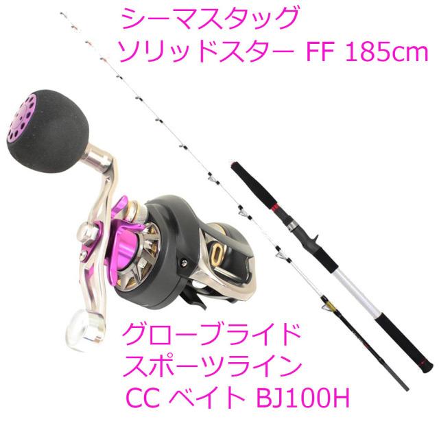 ●タチウオ釣りにはコレ!船釣り用竿&リールセット185cm-50号(ori-funeset012)