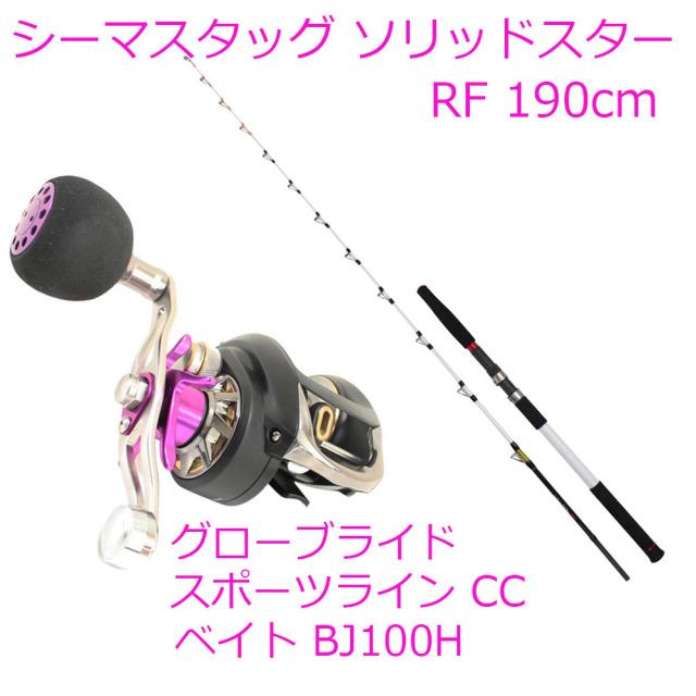 ●青物にはコレ!船釣り用竿&リールセット190cm-100号(ori-funeset017)
