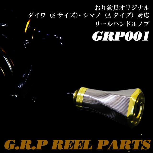 【Cpost】おり釣具オリジナル!ダイワ(Sサイズ)・シマノ(Aタイプ)対応リールハンドルノブ GRP001(ori-grp001)