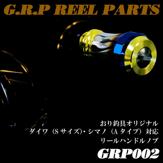 【Cpost】おり釣具オリジナル!ダイワ(Sサイズ)・シマノ(Aタイプ)対応リールハンドルノブ GRP002(ori-grp002)