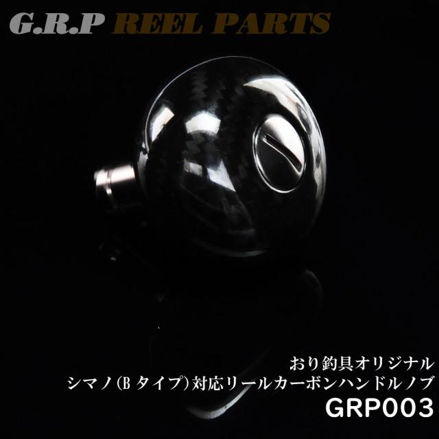 おり釣具オリジナル!シマノ(Bタイプ)対応リールカーボンハンドルノブ GRP003(ori-grp003-958840)