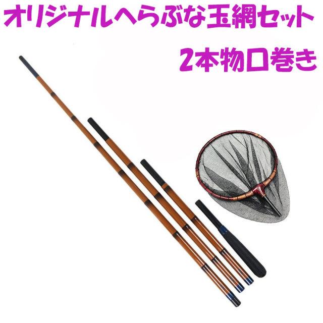 オリジナルへらぶな玉網セット 2本物口巻き(ori-heratama01)