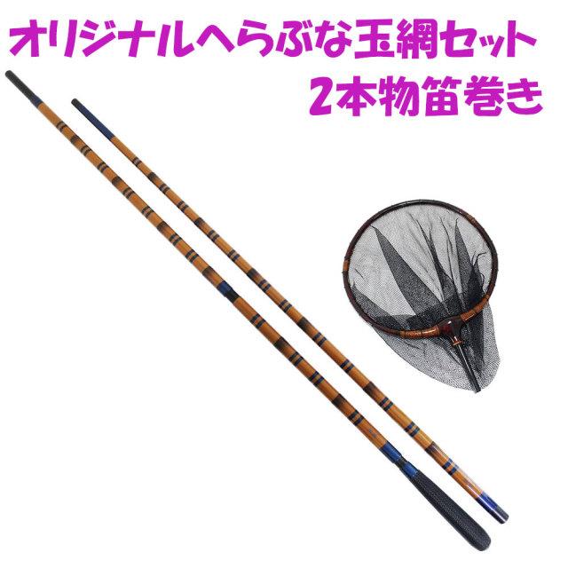 オリジナルへらぶな玉網セット 2本物笛巻(ori-heratama02)
