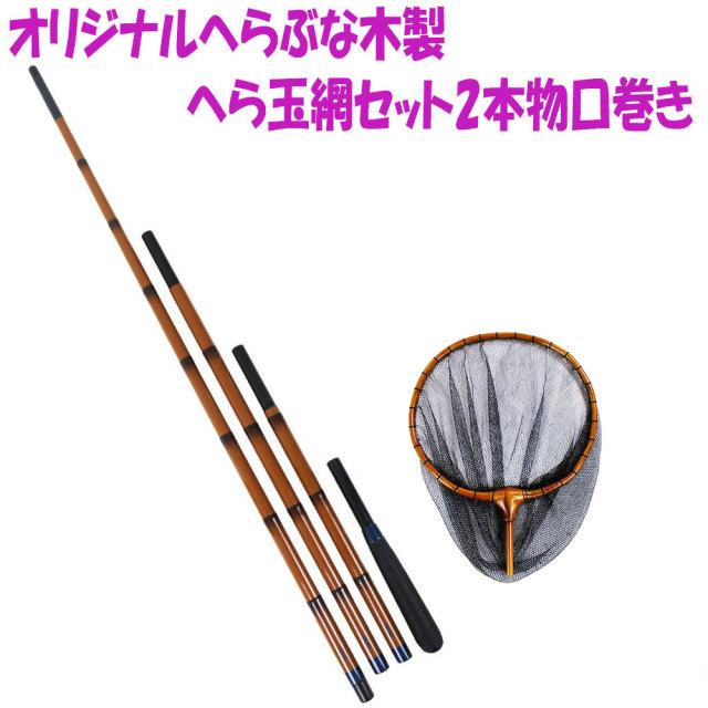 オリジナルへらぶな木製へら玉網セット 2本物口巻き(ori-heratama04)