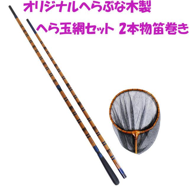 オリジナルへらぶな木製へら玉網セット 2本物笛巻き(ori-heratama05)