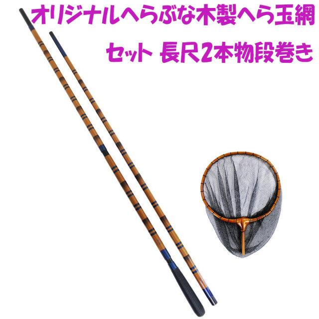 オリジナルへらぶな木製へら玉網セット 長尺2本物段巻き