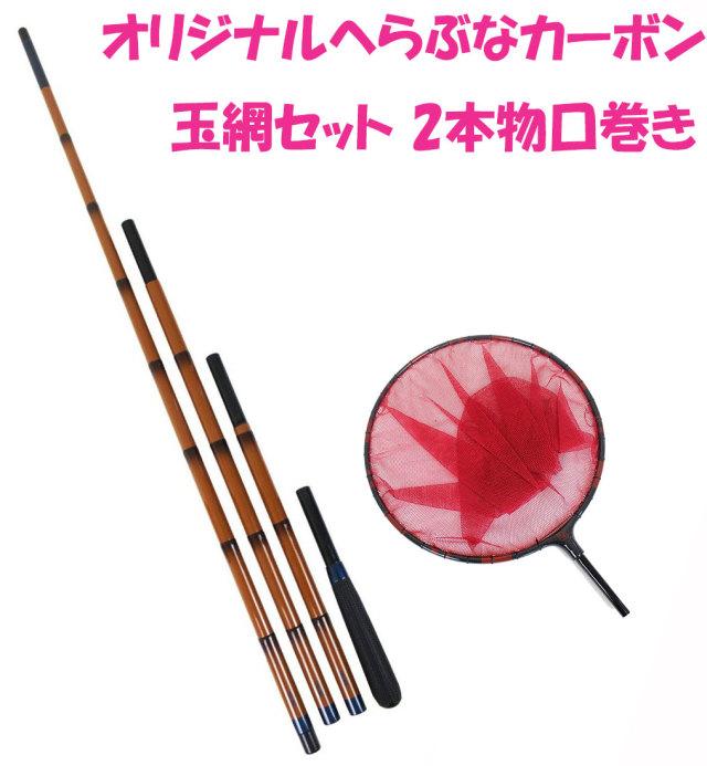 オリジナルへらぶなカーボン玉網セット 2本物口巻き(ori-heratama10)