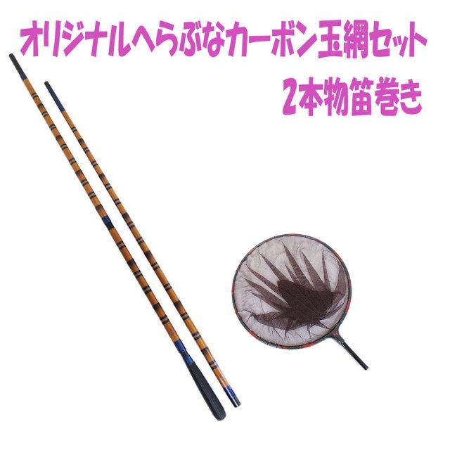 オリジナルへらぶなカーボン玉網セット 2本物笛巻き(ori-heratama11)