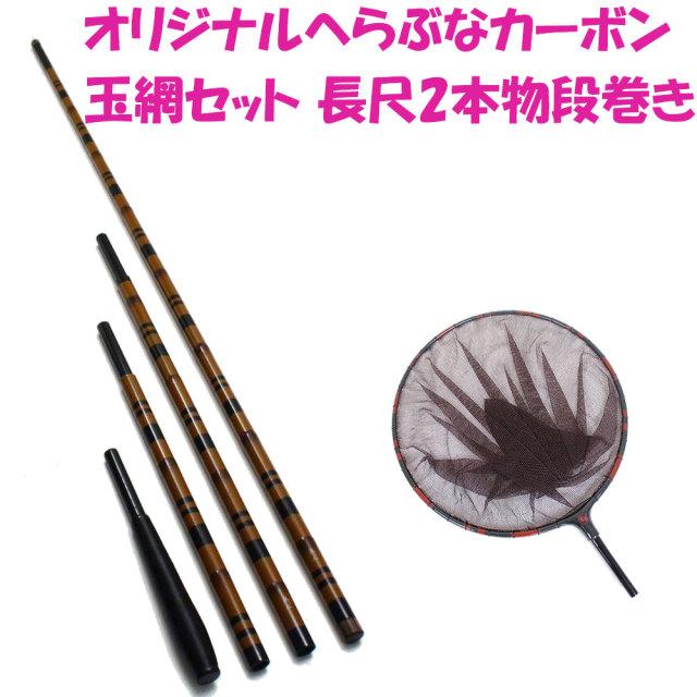 オリジナルへらぶなカーボン玉網セット 長尺2本物段巻き(ori-heratama12)