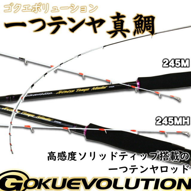 ゴクエボリューション 一つテンヤ真鯛245M、245MH(goku-hitotsu)