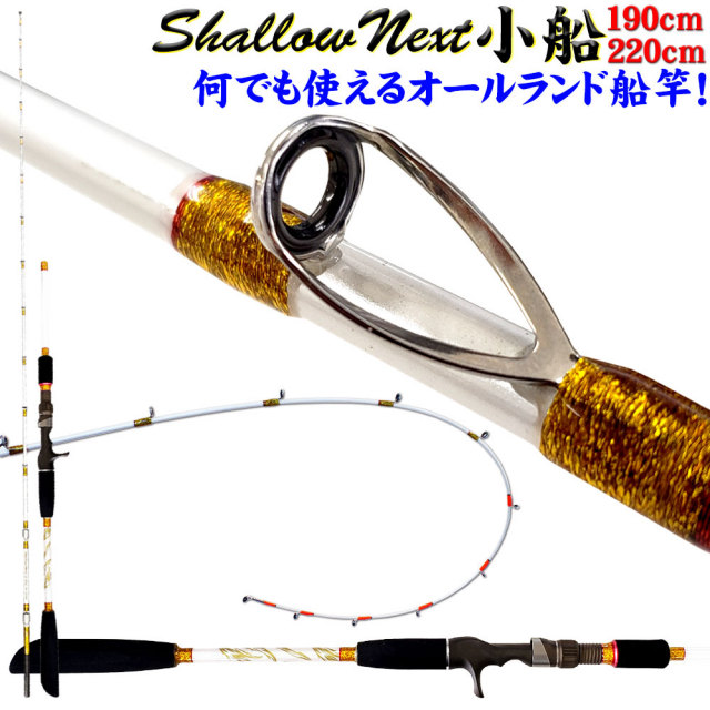 Shallow Next(シャローネクスト)小船 195-220 (15~50号)(30~80号) ( -next-)