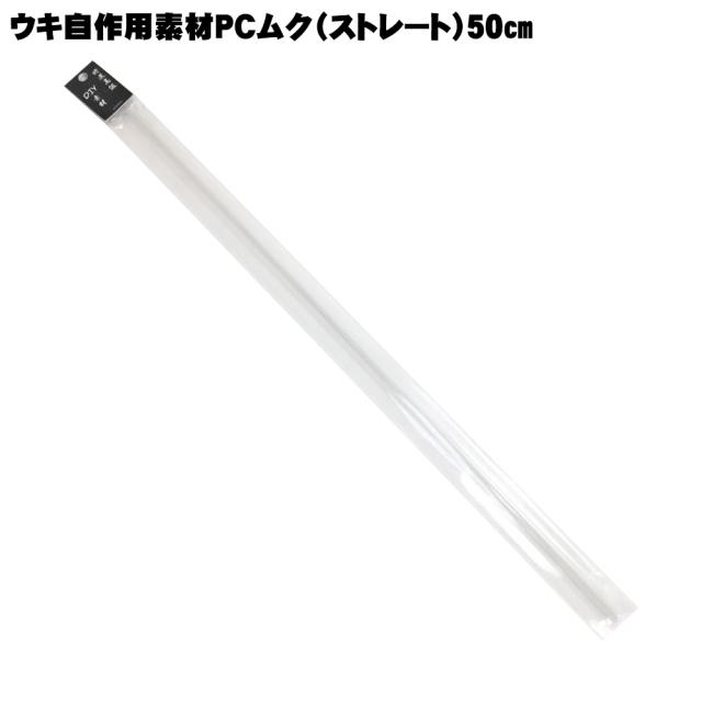 ウキ自作用PCムク ストレート 50cm 10本入り(ori-ps50)